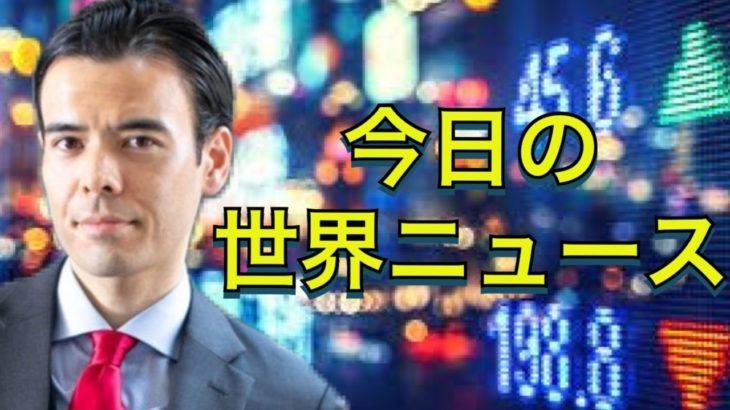 国際ニュース11/27、サンクスギビング株式市場、トランプは選挙人団結果によりホワイトハウス去る、ビットコイン規制強化
