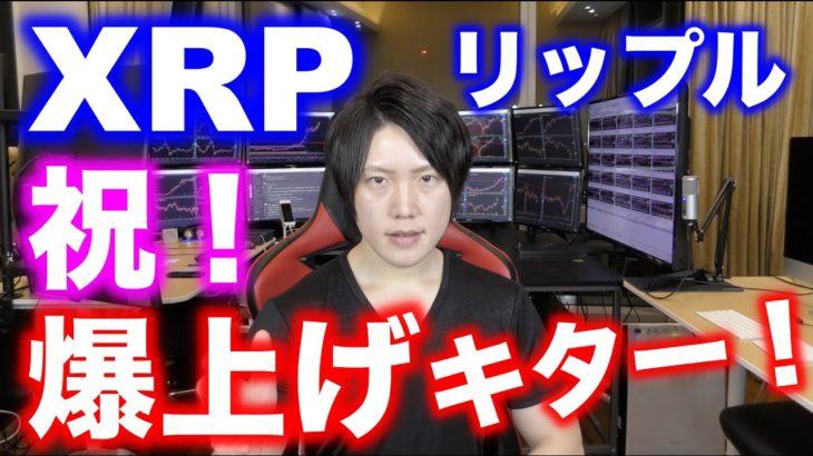 リップル爆上げキター!久しぶりの1XRP=50円突破!