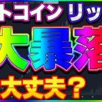【仮想通貨】30万円の大暴落!!まだ大丈夫??  ビットコイン リップル