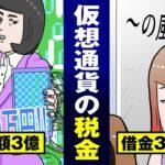 【税金漫画】利益ゼロの仮想通貨に3000万円の追徴課税…風俗に堕ちた主婦の不幸…