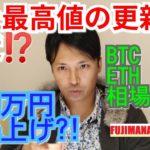 史上最高値の更新、間近⁉️イーサリアムは9万円まで爆上げ⁉️仮想通貨BTC, ETH, XRP, NEM相場分析