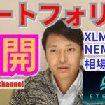 ポートフォリオ公開【仮想通貨BTC, XRP, NEM, XLM相場分析】