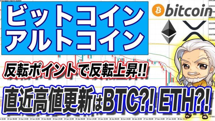 【ビットコイン・イーサリアム・リップル】ロングは注意?!仮想通貨ビットコイン相場予想/予測 BTC/XRP/ETH