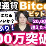 ビットコインで稼ぐ数年に一度の大チャンス!みんなで億り人になろう。/Bitcoin Highest price update is near