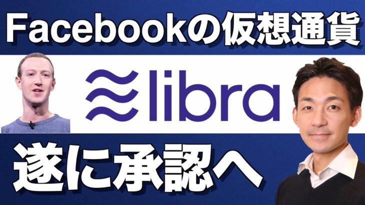 仮想通貨 Libra(リブラ)が承認へ!世界を変える第一歩!
