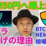 NEM50円へ爆上げ⁉️ステラが爆上げした理由☝️仮想通貨BTC, XRP, XEM, XLM相場分析