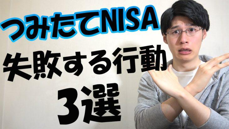 【コツコツ】積立NISAでやってはいけない事3選【貯金から投資】