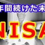 NISA(ニーサ)6年間続けた衝撃の結果・・・