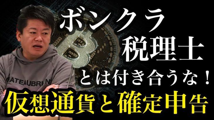 【仮想通貨と確定申告】ボンクラ税理士とは付き合うな!〈PR〉〜堀江貴文のQ&A vol.1171〜