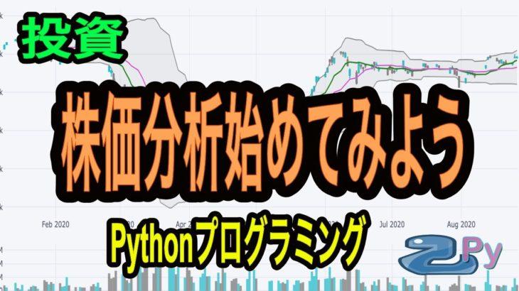 [Pythonプログラミング]株価分析を始めてみよう