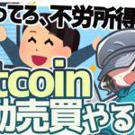 ビットコイン自動売買ツール作る!(2)【Python自動売買への道】ゆっくりプログラミング解説