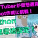 【Pythonで仮想通貨自動売買 | 知識ゼロでOK】素人VtuberがPythonの開発環境設定をやってみた