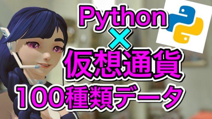 Pythonで仮想通貨100種類のデータを一瞬で取得してみた!