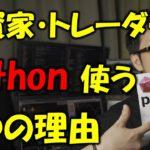 【プログラミング入門】投資・トレードでPythonが使われる理由を解説【pandas】
