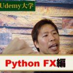 UdemyでPython + FX自動トレードの新しいコースを出しました!