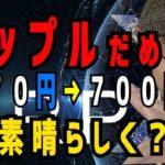 リップル XRP 700円 イケハヤ大学がリップルを避難!仮想通貨バブルに立ち向かう!あっちゃん