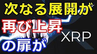 仮想通貨リップル(XRP)次なる展開が待ち受ける『再び上昇への扉が開かれる』