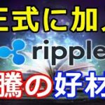 仮想通貨リップル(XRP)リップル社、公式『バンクオブアメリカがついに』動きはますます活発に!