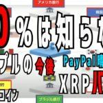 90%知らない リップルXRP ビットコインの今後 ファイルコインはオワコイン 仮想通貨バブルはしばらく続く?2021年の未来は明るい?あっちゃん