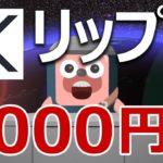 リップル(XRP)が3000円になる分析結果を解説します