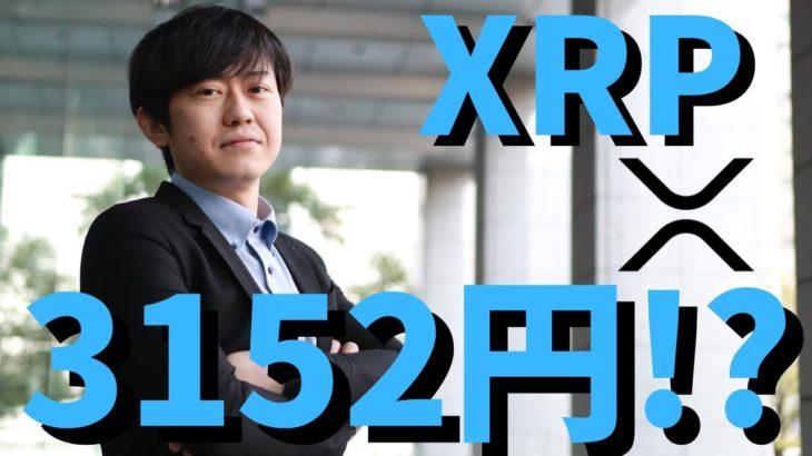 【仮想通貨】リップル(XRP)は3521円になる!?今後上がって異常なリターンを得られるかもしれない?最新情報!