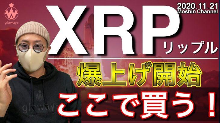 【リップル&ビットコイン&イーサリアム】XRP爆上げ開始!どこで買うか、エントリー戦略と、BTCの供給が足りない?注目ニュース