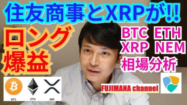 ロング爆益💪住友商事とXRPが‼️仮想通貨BTC, ETH, XRP, NEM相場分析
