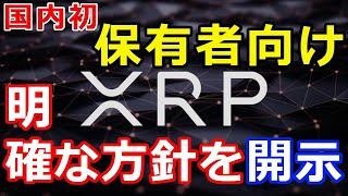 仮想通貨リップル(XRP)国内初、Sparkトークン『GMOコイン保有者向けの明確な方針』が明らかに!