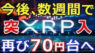 仮想通貨リップル(XRP)今後、数週間でリップル、『XRP価格が再び70円台まで上昇!』