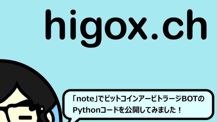 「note」でビットコインアービトラージBOTのPythonコードを公開してみました!