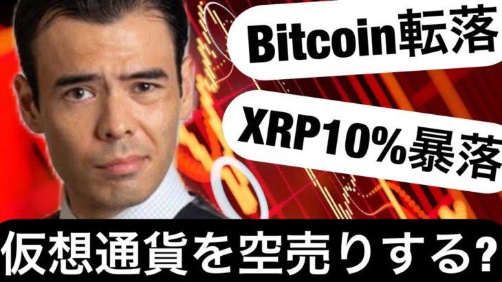 ビットコイン、イーサリアム、リップル、全部が転落! 売るときか?
