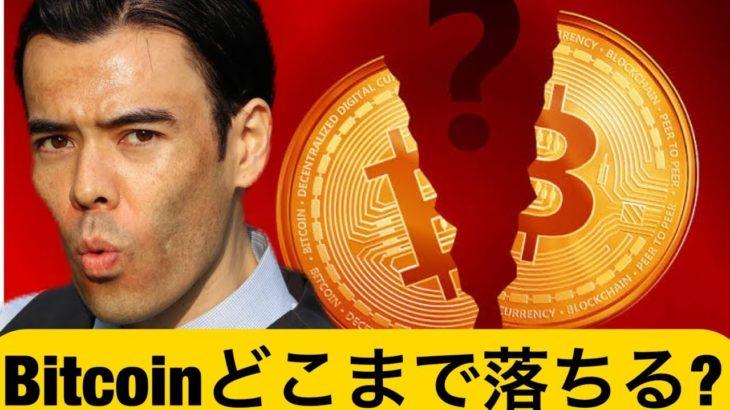 ビットコイン、リップル、イーサ、どこまで落ちるか?