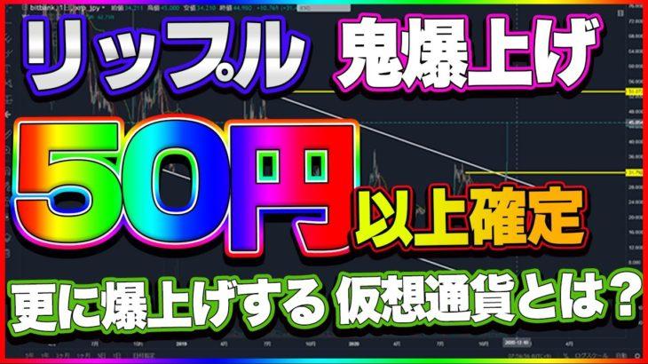 【仮想通貨】リップル爆上げ!!次は○○も爆上げ!!
