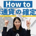 【確定申告】仮想通貨の所得を中心に、画面を見ながら申告方法についてご紹介!
