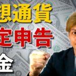 【仮想通貨の確定申告】暗号通貨投資をする上で無視できない税金の教養とは
