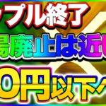 【仮想通貨】リップル1円?取引停止からの上場廃止へと・・・