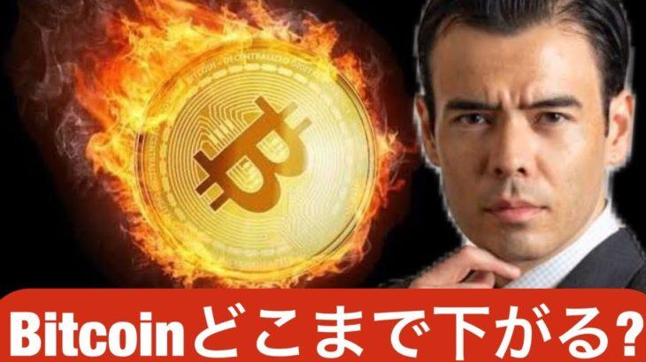 ビットコインどこまで下がる、有名機関投資家が100億円を投資