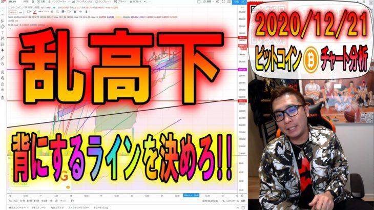 【ビットコイン戦略】乱高下!!10万円幅以上の値動き繰り返すBTC!!意識されてるラインを背に闘え!!