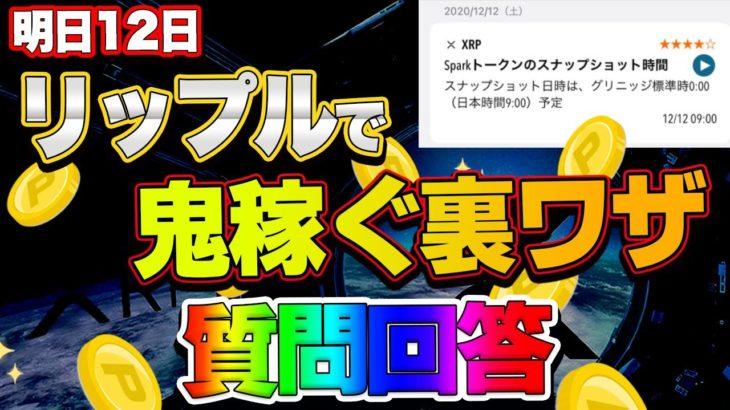 【仮想通貨】明日12日リップルで鬼稼ぐ裏ワザ!質問回答!