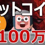 ビットコインが12月から6100万円へ急上昇する分析は本物か解説します。