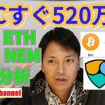 【ビットコイン,リップル,イーサリアム, ネム相場分析】1BTCすぐ520万円⁉️