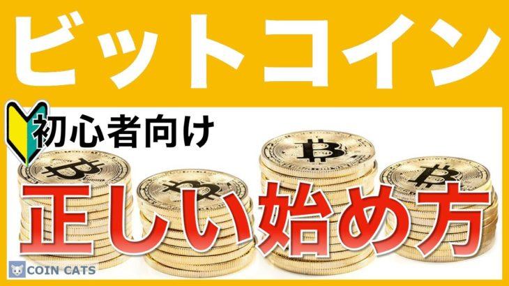 【初心者向け】ビットコイン投資の正しい始め方<効率的に利益を得る2つの方法>
