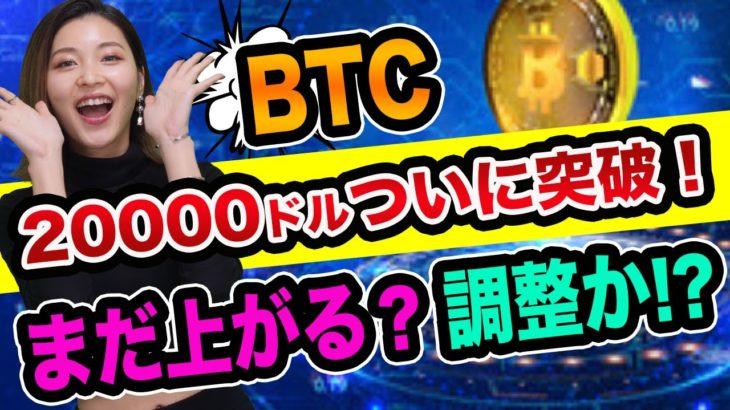ビットコイン2万ドル突破、まだ上がる?もう下がる?【金より仮想通貨】日経平均連動とマスミューチュアルとアメックスプラチナ