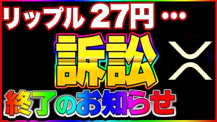 【仮想通貨】リップル訴訟20円強の大暴落!!