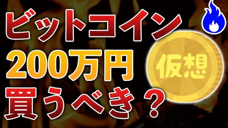 ビットコインが200万円?仮想通貨への向き合い方を語る