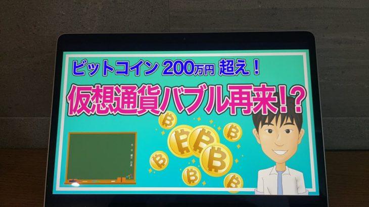 ビットコイン200万円超え!仮想通貨バブルと何が違う?