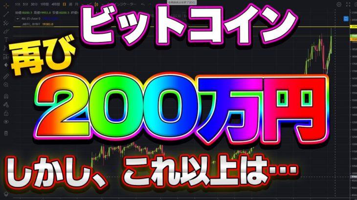 【仮想通貨】ビットコイン200万突破!!!これが最後の上昇か?