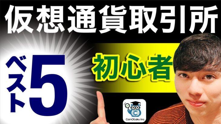 【初心者必見】仮想通貨取引所のおすすめランキング2020年完全版!