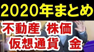 2020.12.31【2020年まとめ】不動産・株価・仮想通貨・金(ゴールド) 不動産投資・マンション・仮想通貨・ハイパーインフレ・日経平均・資産バブル