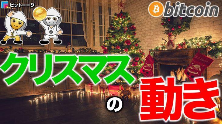 クリスマスの動き【2020年12月25日】BTC、ビットコイン、相場分析、XRP、リップル、仮想通貨、暗号資産、爆上げ、暴落、NYダウ、日経平均、株価